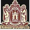 Пожертвование храму Косьмо-Дамиановский мужской монастырь