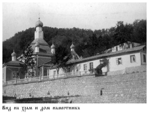 Вид на храм и дом наместника