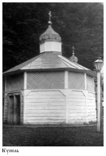 Купель 1911