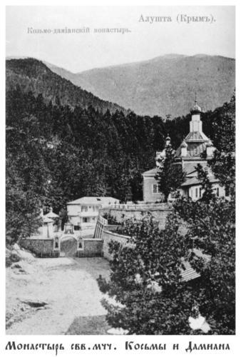 Монастырь свв мчч Косьмы и Дамиана