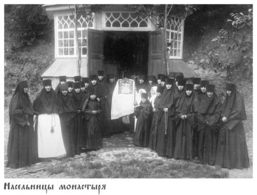 Насельницы монастыря
