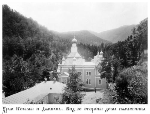 Храм космы и дамиана вид со стороны наместника