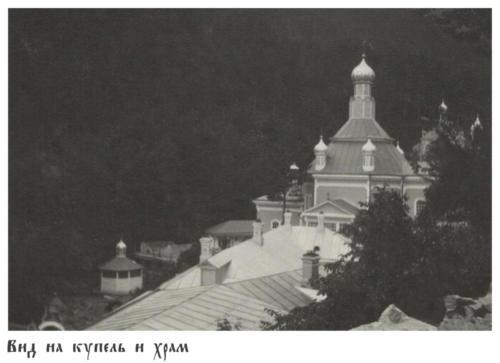 вид на купель и храм